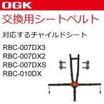 ショッピング自転車 [送料無料]OGK 自転車 子供乗せ(チャイルドシート) シートベルト(RBC-007DX3用)交換用 BT-010K グレー、黒(ダークグレー)、茶 741990