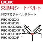 ショッピング自転車 [送料無料]OGK 自転車 子供乗せ(チャイルドシート) シートベルト(RBC-009DX3用)交換用 BT-022K グレー、黒(ダークグレー)、茶 745A10