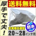 [ゆうパケット送料無料]自転車カバー 厚手 丈夫 破れない 防水 サイクルカバー 20〜28インチ自転車対応 EVA