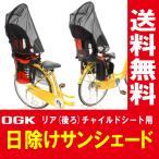 在庫有り[ゆうパケット送料無料]自転車の後ろ子供乗せチャイルドシート用UVカット日よけサンシェード OGK技研 UV-012R 通気性も◎子ども用紫外線対策