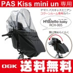 [送料無料]YAMAHAヤマハ PAS Kiss mini un専用(パス キス ミニ アン)CocoonRoomコクーンルーム対応 フロントチャイルドシートレインカバー OGK技研 RCH-005