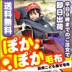 [送料無料] 自転車の前乗せチャイルドシート用ブランケット毛布 OGK前子供乗せ用着る毛布[BKF-001/フロント用] 子ども/幼児/寒さ対策/寒さよけ/防寒マフ