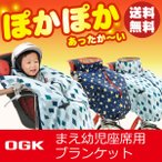 [送料無料] 自転車の前乗せチャイルドシート用ブランケット毛布 日本製/OGK前子供乗せ用着る毛布[BKF-001/フロント用] 子ども/幼児/寒さ対策/寒さよけ/防寒マフ