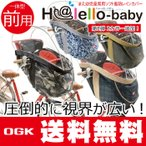 [送料無料]OGK製 HBCシリーズなど前用チャイルドシートに対応!