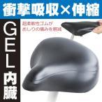 ショッピング自転車 [2個までゆうパケット送料無料]自転車用サドルカバー GEL(ゲル)内臓で衝撃吸収と伸縮性にすぐれ、生地は防雨性(防水性)に優れています