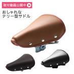 自転車用 テリー型サドル GR3608-2 おしゃれな自転車サドル