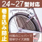 【OGK】 自転車の後ろタイヤへの巻き込み防止 チャイルドガード ( ドレスガード ) DG-005 22〜27インチ対応