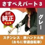 さすべえパート3(レンチ付き) ステンレス・鉄ハンドル用(おもに普通自転車用) 傘スタンド 傘立て グレー 傘を収納できる傘ホルダー(傘立て)付き