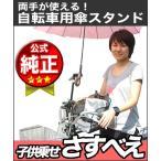 子供乗せ用さすべえ(レンチ付き) オシャレさすべえシリーズ 自転車用 傘スタンド 傘立て ユナイト さすべえ