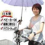 どこでもさすべえ 固定タイプ(レンチ付き) 自転車用 傘スタンド 傘立て ユナイト さすべえ 万能タイプ
