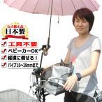 ショッピング自転車 [送料無料]どこでもさすべえ ワンタッチタイプ 自転車用 傘スタンド 傘立て ユナイト さすべえ 万能タイプ