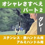 オシャレさすべえパート2(レンチ付き) 傘スタンド グレー ステンレス・鉄ハンドル用(おもに普通自転車用)とアルミハンドル用(おもに電動アシスト自転車用)