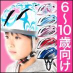 [送料無料]ヘルメット 子供用 自転車用ヘルメット OGKカブト J-CULES 2 ジェイクレス2 キッズ ジュニア 小学生 6歳〜10歳(頭囲54〜56cm)子供用自転車ヘルメット