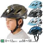 ヘルメット 子供用 自転車用ヘルメット OGKカブト WR-J キッズ ジュニア 小学生 8歳〜12歳(頭囲56〜58cm)子供用自転車ヘルメット 子ども自転車 幼児車 一輪車