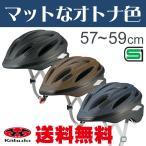 Yahoo!自転車グッズのキアーロ[送料無料]自転車用ヘルメット 大人用(成人向け)メンズ(男性向け)レディース(女性向け) SCUDO-L2(スクードL2) 57〜59cm OGKカブト 自転車 ヘルメット