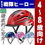 ショッピング自転車 [送料無料]ヘルメット 子供用 ストライダー 自転車用ヘルメット OGKカブト CHAMP チャンプ キッズ 幼児 小学生4歳〜8歳(頭囲50〜54cm未満) 子ども自転車 幼児車
