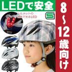 [送料無料]ヘルメット 子供用 自転�