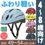 OGK オージーケー パル PAL 子供用 ヘルメット