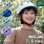 子供用ヘルメット OGK kabuto AILE M 自転車 一輪車 チャイルドシート子供乗せ 小学校 低学年 中学年 7歳 8歳 9歳 キッズバイク 幼児 キッズ ジュニア SGマーク