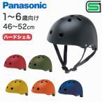 Panasonic パナソニック 幼児用自転車ヘルメット(XS)1歳-6歳向け おしゃれでかわいい子供用キッズヘルメット ストライダーや一輪車にも