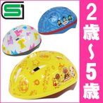 SG規格合格で安全・安心の子供用自転車ヘルメット!