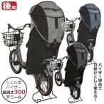 【送料無料】自転車後ろチャイルドシート用 シェル型レインカバー horo! D-5RG-O 大久保製作所 日除け雨除け サンシェード付 頑丈300デニール オールシーズン