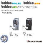 [送料無料]ブリヂストン bikke POLAR MOB GRI リヤチャイルドシートルーム 自転車 後ろ用 子供乗せチャイルドシートレインカバー ビッケシリーズ対応
