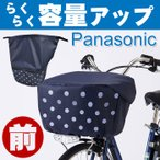 ショッピング自転車 [1個までゆうパケット送料無料]自転車用 前カゴカバー Panasonic(パナソニック)純正カゴ 撥水加工(はっ水)カバー NSAR147 ネイビー・ドットパターン