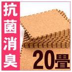 【送料無料】光触媒コルクマット20畳セット