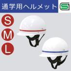 ショッピング自転車 ヘルメット 自転車 学生の通学用に SA-1 真田嘉商店(サナダ) 自転車通学に学校からよく指定される白いヘルメット。 赤(レッド)と青(ブルー)のライン。S、M、L