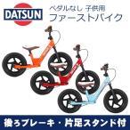[送料無料]【取寄せ】DATSUN ファーストバイク12 ペダルなし自転車(バランスバイク ランニングバイク キッズバイク トレーニングバイク キックバイク)