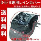 ショッピング自転車 [1個までゆうパケット送料無料] 自転車 前用子供乗せチャイルドシート レインカバー 大久保製作所 D-5FB専用オプションレインカバー D-5FBOP