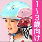 [送料無料]ヘルメット 子供用 ストライダー 自転車用ヘルメット OGKカブト MELON KIDS-S メロンキッズ ベビー キッズ 幼児 1歳〜3歳(頭囲47〜51cm) 子ども自転車