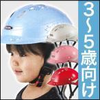 ハードな本格派モデルの子供用自転車ヘルメット