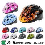ヘルメット 子供用 自転車用ヘルメット PALMY P...