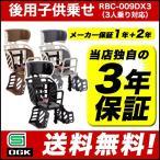 ヘッドレスト付うしろ子供のせ Wグレー RBC-009DX3