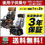 ショッピング自転車 [送料無料]日本製 OGK ヘッドレスト付き自転車用後ろ子供乗せチャイルドシート 籐風デザイン RBC-010DXT リア用  電動自転車やママチャリに対応 自転車用後ろ用