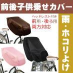 [2個までゆうパケット送料250円]【OGK】ヘッドレスト付き自転車うしろ子供乗せ用カバー TN-8L ラージサイズ 雨よけ ホコリよけ ヘッドレストあり後ろ子供乗せ