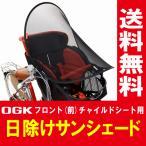 [1個までゆうパケット送料無料][即納] 自転車の前用子供乗せチャイルドシート用UVカット日よけサンシェード OGK UV-012 通気性も◎子ども用紫外線対策