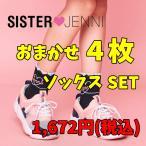 SISTER JENNI シスタージェニィ ジェニー JENNY セール
