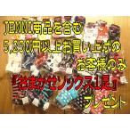 【JENNI商品を含む5,250円以上お買上げのお客様のみ】...
