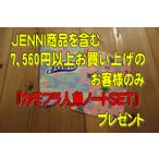 【JENNI商品を含む7,560円以上お買上げのお客様のみ】...