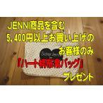 【JENNI商品を含む5,400円以上お買上げのお客様のみ】...