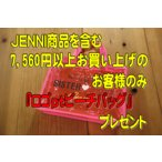 【JENNI商品を含む7,560円以上お買上げのお客様のみ】JENNI(ジェニィ)ノベルティ・ロゴptビーチバッグ