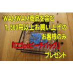 【WAMWAM商品を含む7,560円以上お買上げのお客様のみ...