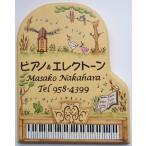 ピアノ教室看板 表札 トールペイント おしゃれ 手作り 花 No.8109