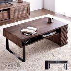 テーブル ローテーブル リビングテーブル センターテーブル 完成品 幅100cm おしゃれ 引き出し 大きい 長方形 収納 木製