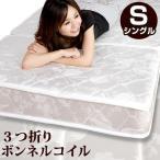 ショッピングマットレス マットレス シングル ボンネルコイルマットレス 三つ折りボンネルコイルマットレス ベッド 高密度コイル330個 圧縮梱包 ベッドマット スプリングマット