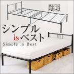 シングルベッド パイプベッド (フレーム スチール パイプ) フレームのみ SIMPLE *シンプル* セール