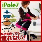 【送料無料】 iPole7 アイポールセブン ウリドゥルチェア ファブリックタイプ